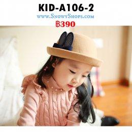 [พร้อมส่ง] [Kid-A106-2] หมวกวูลเด็กสีครีม ลายหูกระต่าย ใส่เที่ยวน่ารักมากๆค่ะ