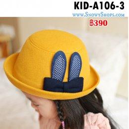[พร้อมส่ง] [Kid-A106-3] หมวกวูลเด็กสีเหลือง ลายหูกระต่าย ใส่เที่ยวน่ารักมากๆค่ะ
