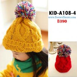 [พร้อมส่ง] [Kid-A108-4] หมวกไหมพรมกันหนาวเด็กสีแดง จุกพุหลากสี ผ้าไหมพรมหนานุ่มค่ะ
