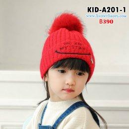 [พร้อมส่ง] [Kid-A201-1] หมวกไหมพรมเด็กสีแดง ลาย My Star มีจุกที่หัว ใส่กันหนาวผ้าหนาอย่างดี (สำหรับเด็ก 4 ขวบ-10 ชวบ)