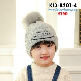 [พร้อมส่ง] [Kid-A201-4] หมวกไหมพรมเด็กสีเทา ลาย My Star มีจุกที่หัว ใส่กันหนาวผ้าหนาอย่างดี
