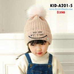 [พร้อมส่ง] [Kid-A201-5] หมวกไหมพรมเด็กสีชมพู ลาย My Star มีจุกที่หัว ใส่กันหนาวผ้าหนาอย่างดี