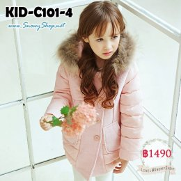 [PreOrder] [KID-C101-4] เสื้อโค้ทขนเป็ดตัดต่อผ้าวูลสีชมพู มีหมวกฮู้ดแต่งเฟอร์ กันหนาวใส่ติดลบ ลุยหิมะได้เลยค่ะ