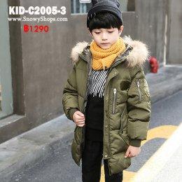 [พร้อมส่ง 110,120,130,140,150,160] [KID-C2005-3] เสื้อโค้ทกันหนาวเด็กผู้ชายสีเขียว ซิปด้านหน้า มีกระเป๋า แลายแขนจั๊ม หมวกฮู้ดแต่งเฟอร์ ใส่กันหนาวติดลบได้
