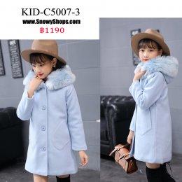 [พร้อมส่ง 120,130,140,150,160] [KID-C5007-3] เสื้อโค้ทกันหนาวเด็กผ้าวูลสีฟ้ายาว  ติดกระดุมหน้า มีกระเป๋าสองข้าง  มีหมวกฮู้ดติดเฟอร์ (เฟอร์ถอดได้)