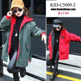 [พร้อมส่ง 110,120,130,140,150,160] [KID-C5009-2] เสื้อโค้ทกันหนาวเด็กสีเขียว ด้านในซับขนกันหนาวทั้งตัวสีแดงตัดกัน สามารถใส่ได้ 2 ด้านค่ะ มีกระเป๋าหน้า มีฮู้ดน่ารัก