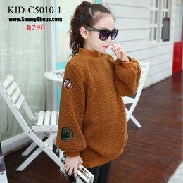 [พร้อมส่ง 110,120,130,140,150,160] [KID-C5010-1] เสื้อหนาวเด็กขนแกะสีน้ำตาล คอสูงปักลายเด่น ผ้าหนาใส่อุ่นติดลบได้ค่ะ
