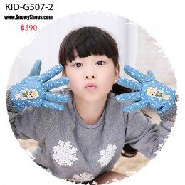 [พร้อมส่ง] [Kid-G507-2] ถุงมือกันหนาวเด็กเล็กสีเขียวมิ้นลายหมี ตกแต่งดาว (เหมาะสำหรับเด็ก 2-5ขวบ)