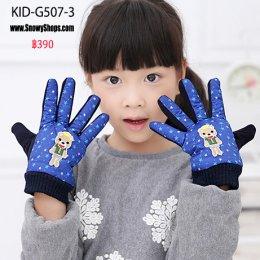 [พร้อมส่ง] [Kid-G507-3] ถุงมือกันหนาวเด็กเล็กสีน้ำเงินลายหมี ตกแต่งดาว (เหมาะสำหรับเด็ก 2-5ขวบ)