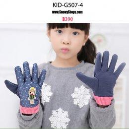 [พร้อมส่ง] [Kid-G507-4] ถุงมือกันหนาวเด็กเล็กสีเทาลายหมี ตกแต่งดาว (เหมาะสำหรับเด็ก 2-5ขวบ)