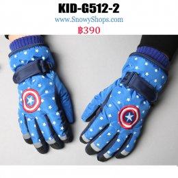 [พร้อมส่ง]  [Kid-G512-2] ถุงมือกันหนาวสีฟ้าลายกันตันอเมริกา ด้านในซับขนกันหนาว เล่นหิมะได้ (เหมาะสำหรับเด็ก 7-12ขวบ)