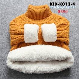 [พร้อมส่ง 80,90,100,110,130,140,150] [KID-K013-4] เสื้อไหมพรมคอเต่าซับขนด้านในกันหนาวเด็ก คอเต่าสีน้ำตาลถักลายไหมพรม ผ้าหนานุ่มใส่ได้ทั้งเด็กหญิงและเด็กชาย