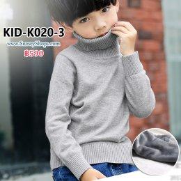 [พร้อมส่ง 100,110,120,130,140,150] [KID-K020-3] เสื้อไหมพรมคอเต่าซับขนด้านในกันหนาวเด็ก คอเต่าสีเทา ผ้าหนานุ่มใส่ได้ทั้งเด็กหญิงและเด็กชาย