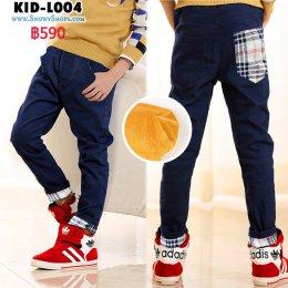 [พร้อมส่ง 130,140,150] [KID-L004] กางเกงลองจอนเด็กชายสีน้ำเงิน ซับขนกันหนาวด้านใน มีกระเป๋าหลัง