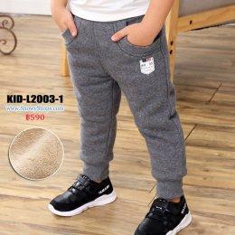 [พร้อมส่ง 90,100,110,120,130] [KID-L2003-1] กางเกงลองจอนกันหนาวเด็กสีเทา ด้านในซับขนกันหนาว ใส่ติดลบได้ค่ะ