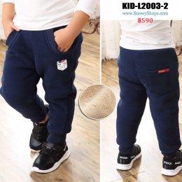 [พร้อมส่ง 90,100,110,120,130] [KID-L2003-2] กางเกงลองจอนกันหนาวเด็กสีน้ำเงิน ด้านในซับขนกันหนาว ใส่ติดลบได้ค่ะ