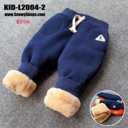 [พร้อมส่ง 80,90,100,110,120] [KID-L2004-2] กางเกงลองจอนกันหนาวเด็กสีน้ำเงิน ด้านในซับขนกันหนาว ใส่ติดลบได้ค่ะ