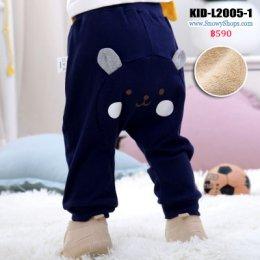 [พร้อมส่ง 80,90,100] [KID-L2005-1] กางเกงลองจอนกันหนาวเด็กสีน้ำเงิน ลายตูดหมี มีหูน่ารัก ด้านในซับขนหนานุ่มๆ ใส่ติดลบกันหนาวได้