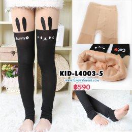 [พร้อมส่ง L,XL ] [KID-L4003-3] ลองจอนถุงน่องเด็ก ลายทูโทนBunnyปลายเท้าเปิด ด้านในซับขนหนานุ่มกันหนาว
