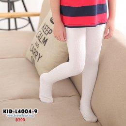 [พร้อมส่ง Xs,S,M,L,XL] [KID-L4004-9] เลกกิ้งเด็กสีขาว ผ้าคอตตอน ปลายถุงเท้า ใส่กันหนาวค่ะ