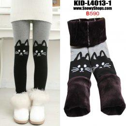 [พร้อมส่ง S,M,L,XL] [KID-L4013-1] ลองจอนเด็กทูโทนสีเทา ลายแมวสีเทา ด้านในซับขนวูลกันหนาวหนา ใส่ติดลบได้คะ