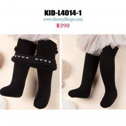 [พร้อมส่ง Xs,S,M,] [KID-L4014-1] เลกกิ้งวูลเด็กสีดำ ผ้าวูลขนหนาเอวยืดลายหัวใจ ปลายถุงเท้า ใส่กันหนาวค่ะ