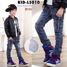 [พร้อมส่ง 110,120,130,140] [KID-L5010] กางเกงลองจอนยีนกันหนาวเด็ก ผ้าเดนิมสีฟอก ตัดแต่งลายกางเกงแบบเท่ห์