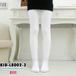 [พร้อมส่ง S,M,L,XL,2XL] [KID-L8002-3] กางเกงลองจอนเด็กสีขาว ด้านในซับขนหนากันหนาว ปลายเท้าคลุม เนื้อเนียน คุณภาพดีมาก