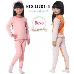 [พร้อมส่ง 90,100,110,160] [KID-LJ201-4] ชุดลองจอนสีชมพูอ่อน คอกลม ด้านในซับขนกันหนาวใส่ติดลบได้ค่ะ