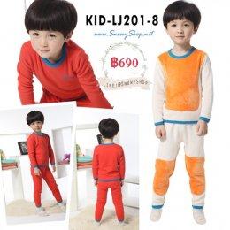 [พร้อมส่ง 130,140,150,160] [KID-LJ201-8] ชุดลองจอนสีส้มโอรส คอกลม ด้านในซับขนกันหนาวใส่ติดลบได้ค่ะ