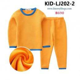 [พร้อมส่ง 90,100,120,130,140,150,160] [KID-LJ202-2] ชุดลองจอนเด็กสีส้ม เสื้อคอกลม ด้านในซับขนกันหนาวทั้งตัว พร้อมกางเกงใส่ติดลบได้ค่ะ