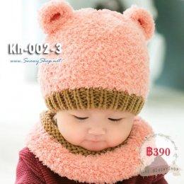 [พร้อมส่ง] [Kh-002-3] หมวกไหมพรมเด็กสีชมพูหูหมีน่ารัก พร้อมปอกคอไหมพรม (เหมาะสำหรับเด็ก แรกเกิด-3 ขวบ)