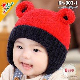 [พร้อมส่ง] [Kh-003-1] หมวกไหมพรมเด็กสีแดงหูหมีน่ารัก มีปีกยาวปิดหู(เหมาะสำหรับเด็ก แรกเกิด-3 ขวบ)