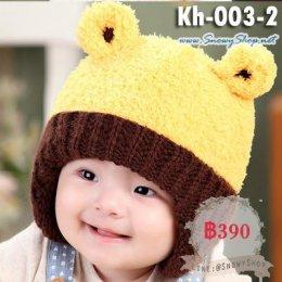 [พร้อมส่ง] [Kh-003-2] หมวกไหมพรมเด็กสีเหลืองหูหมีน่ารัก มีปีกยาวปิดหู(เหมาะสำหรับเด็ก แรกเกิด-3 ขวบ)
