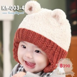 [พร้อมส่ง] [Kh-003-4] หมวกไหมพรมเด็กสีครีมหูหมีน่ารัก มีปีกยาวปิดหู(เหมาะสำหรับเด็ก แรกเกิด-3 ขวบ)