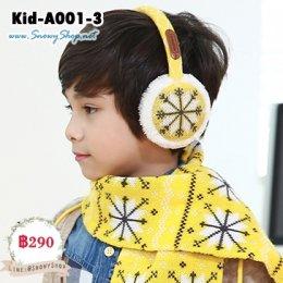 [พร้อมส่ง] [Kid-A001-3] ที่ครอบหูกันหนาวเด็กลายกราฟฟิกสีเหลือง ขนนุ่มหนาใส่ปิดหูกันหนาวได้ดีค่ะ