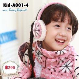 [พร้อมส่ง] [Kid-A001-4] ที่ครอบหูกันหนาวเด็กลายกราฟฟิกสีชมพู ขนนุ่มหนาใส่ปิดหูกันหนาวได้ดีค่ะ