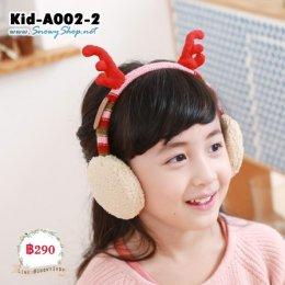 [พร้อมส่ง] [Kid-A002-2] ที่ครอบหูกันหนาวเด็กมีเขากวางน่ารักๆสีชมพู ใส่ปิดหูกันหนาวได้ดีค่ะ
