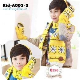 [พร้อมส่ง] [Kid-A003-3] ถุงมือกันหนาวไหมพรมเด็กลายกราฟฟิกสีเหลือง ด้านในซับขนหนานุ่มใส่กันหนาวได้ดีค่ะ