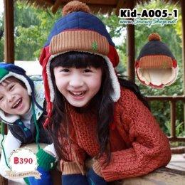 [พร้อมส่ง S,M,L] [Kid-A005-1] หมวกกันหนาวเด็กสีดำ ทรงเอสกิโมมีสายรัดใต้คาง ด้านในซับขนหนานุ่มใส่กันหนาวได้ดีค่ะ