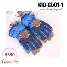 [พร้อมส่ง]  [Kid-G501-1] ถุงมือกันหนาวลายหมีสีน้ำเงินเข้ม ด้านในซับขนกันหนาว เล่นหิมะได้ (เหมาะสำหรับเด็ก 5-8ขวบ)