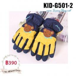 [พร้อมส่ง] [Kid-G501-2] ถุงมือกันหนาวลายหมีสีน้ำเงิน-เหลือง ด้านในซับขนกันหนาว เล่นหิมะได้ (เหมาะสำหรับเด็ก 5-8ขวบ)
