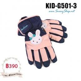 [พร้อมส่ง] [Kid-G501-3] ถุงมือกันหนาวลายหมีสีน้ำเงิน-ชมพู ด้านในซับขนกันหนาว เล่นหิมะได้ (เหมาะสำหรับเด็ก 5-8ขวบ)