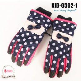 [พร้อมส่ง] [Kid-G502-1] ถุงมือกันหนาวลายจุดสีน้ำเงิน ด้านในซับขนกันหนาว เล่นหิมะได้ (เหมาะสำหรับเด็ก 7-12ขวบ)