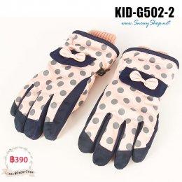 [พร้อมส่ง] [Kid-G502-2] ถุงมือกันหนาวลายจุดสีครีม ด้านในซับขนกันหนาว เล่นหิมะได้ (เหมาะสำหรับเด็ก 7-12ขวบ)