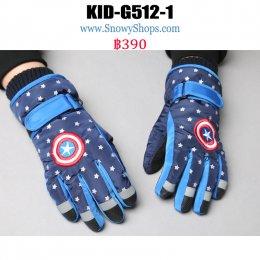 [พร้อมส่ง]  [Kid-G512-1] ถุงมือกันหนาวสีน้ำเงินเข้มลายกันตันอเมริกา ด้านในซับขนกันหนาว เล่นหิมะได้ (เหมาะสำหรับเด็ก 7-12ขวบ)