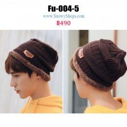 [พร้อมส่ง] [Fu-004-5] หมวกไหมพรมชายสีน้ำตาลเข้มถักลาย ด้านในซับขนกันหนาว ผ้าหนาอย่างดี ใส่อุ่นมาก