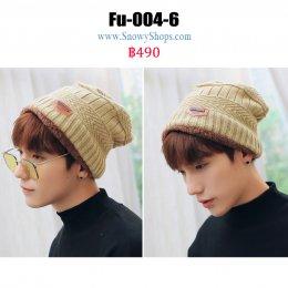 [พร้อมส่ง] [Fu-004-6] หมวกไหมพรมชายสีครีมถักลาย ด้านในซับขนกันหนาว ผ้าหนาอย่างดี ใส่อุ่นมาก
