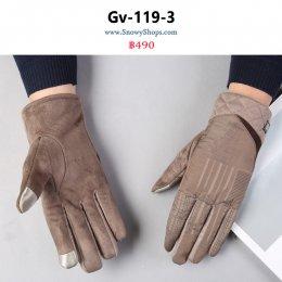 [พร้อมส่ง] [Gv-119-3] ถุงมือกันหนาวชายสีครีม ผ้าฝ้ายร่มกันน้ำ อีกด้านเป็นผ้าหนังกลับ และด้านในซับขนกันหนาว