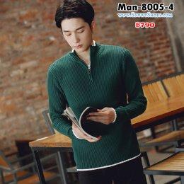 [พร้อมส่ง M,L,XL,2XL,3XL] [Man-8005-4] เสื้อคาร์ดินแกนชายสีเขียว ตรงคอมีซิป ตัดขอบสีที่ปลายเสื้อผ้า ผ้าหนานุ่ม